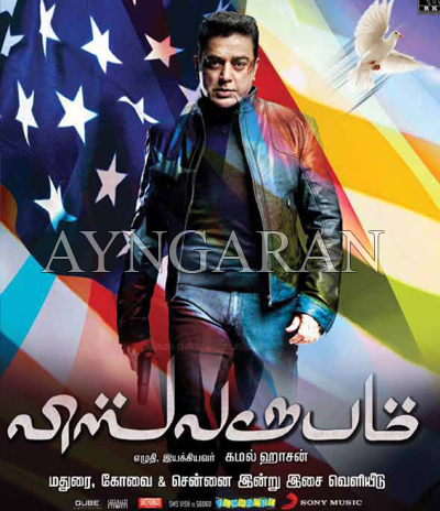 Vishwaroopam audio today