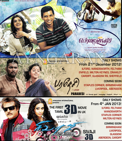 Ayngaran International - December 2012 - Movie releases.