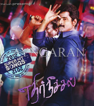 Ethir neechal music rocks