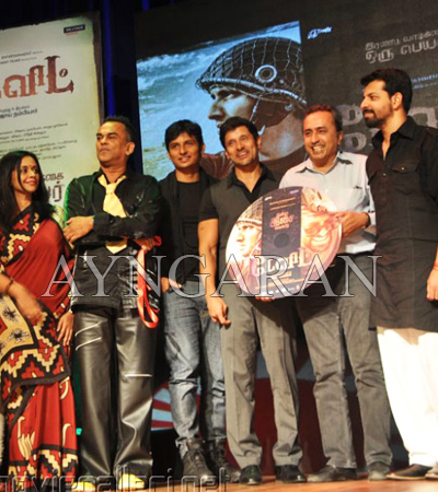 David Movie Audio Launched