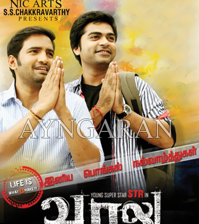 Vaalu's single track out