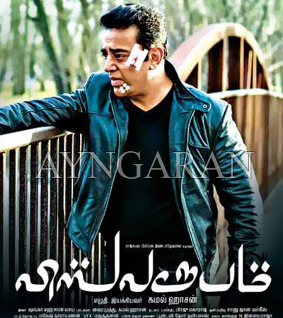 Vishwaroopam - Mega hit release in UK and Europe