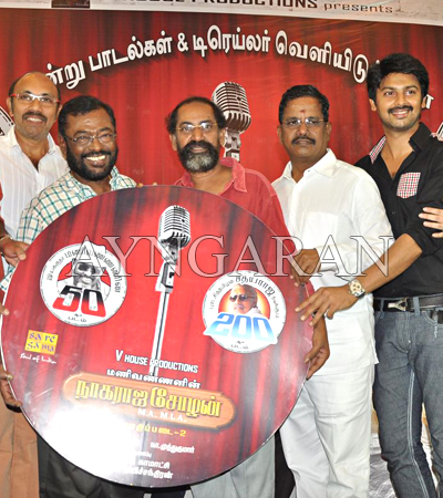 Nagaraja Chozhan MA MLA audio & trailer launched