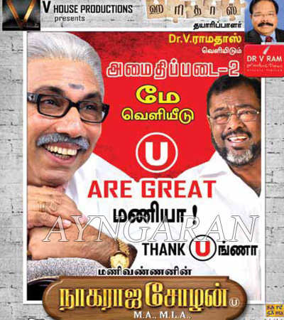 "Nagaraja cholan comes with a clear ""U"""