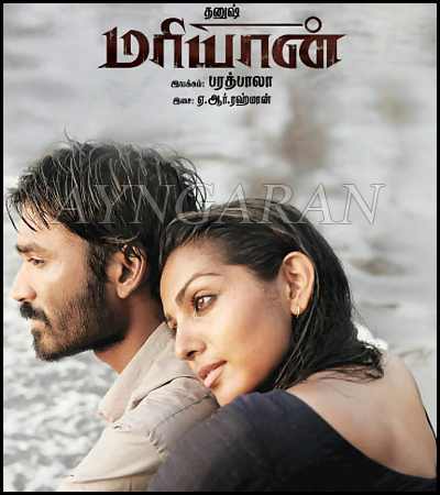 Mariyaan all set for release on June 27th