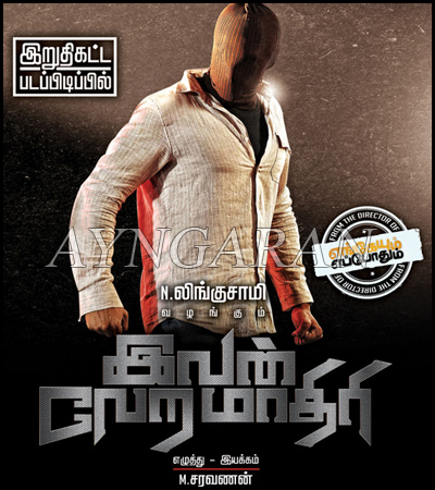 Ivan Vera mathiri first look out