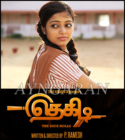 Janani iyer part of the thriller film