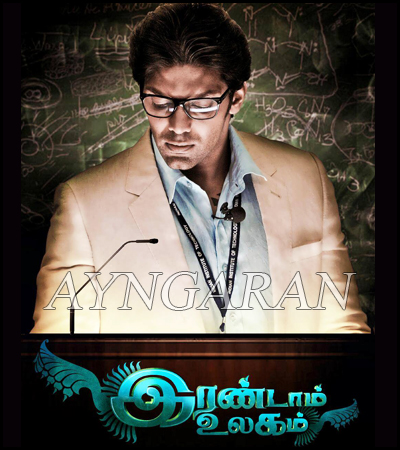 Irandam Ulagam Audio releasing on 4th August 2013
