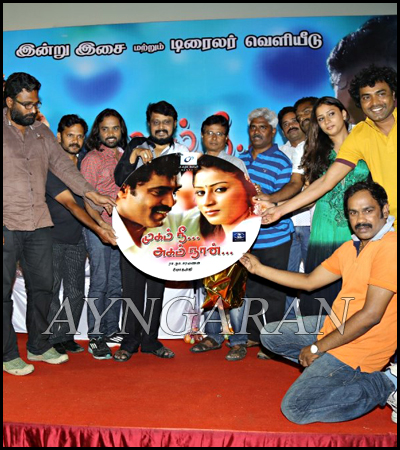 Mugam Nee Agam Naan Movie Audio Launched