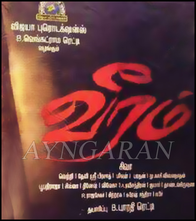 Ajith's Veeram first look releasing on Aug 15th
