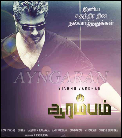 Arambam Movie First Look revealed