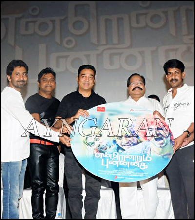 Endrendrum Punnagai Movie Audio Launched