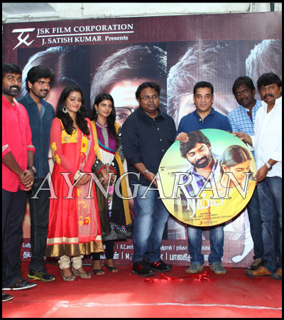 Rummy Movie Audio Launched