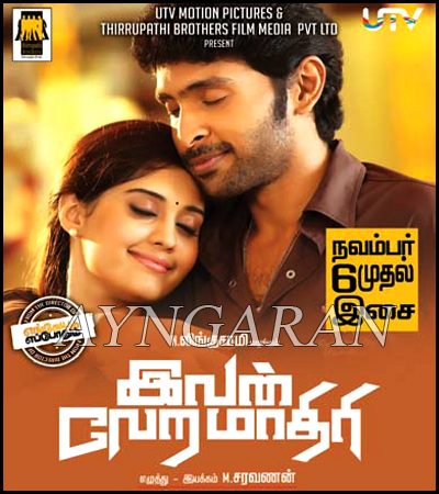 Ivan Veramathiri Audio Releasing Tomorrow