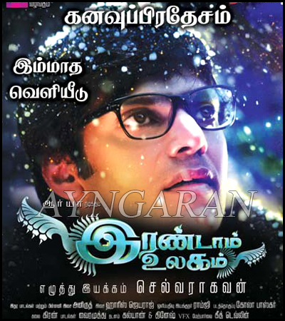 Irandaam Ulagam gets a clear U