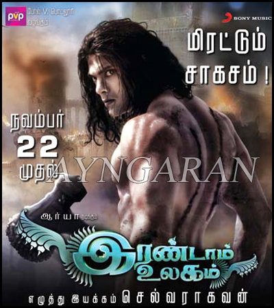 Irandaam Ulagam gearing for release