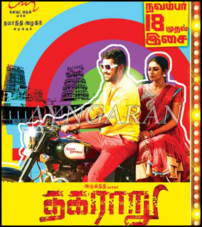 Thagararu Audio releasing tomorrow