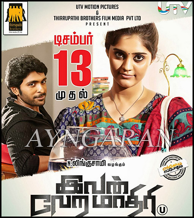 Ivan Veramathiri releasing on Dec 13