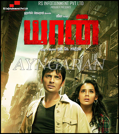 Yaan audio releasing on 15th Jan 2014