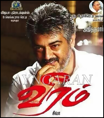 Veeram Audio Launch Updates