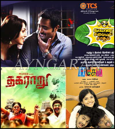 Today Releases (06-12-13 )