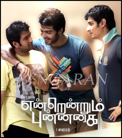 Endrendrum Punnagai UK & France Showtimes