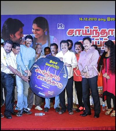 Sainthadu Sainthadu Movie Audio Launched