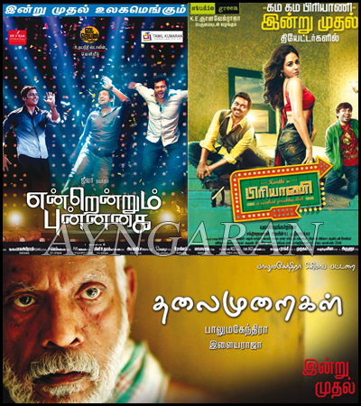 Today Releases (20-12-13)