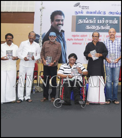 Director Thangar Bachan Kathaigal Book Launched