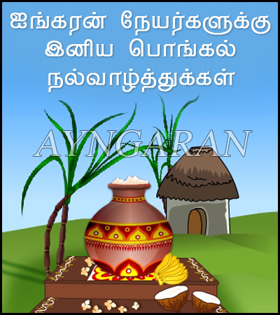 Hearty Pongal wishes-2014