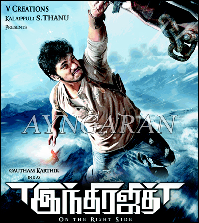 Gautham Karthik's Indrajith movie First Look