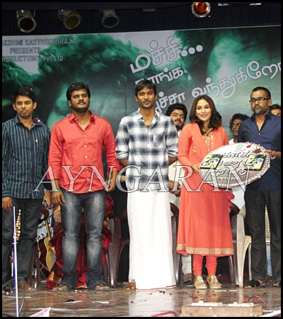 Kasu Panam Thuttu Audio Launched