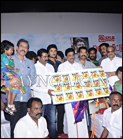 Sogusu Perundhu Audio Launched