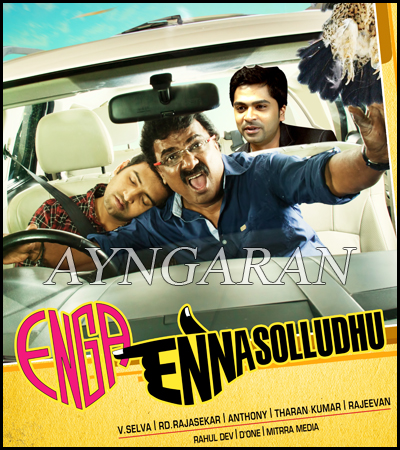 Enga Enna Solluthu - Grand Release Today