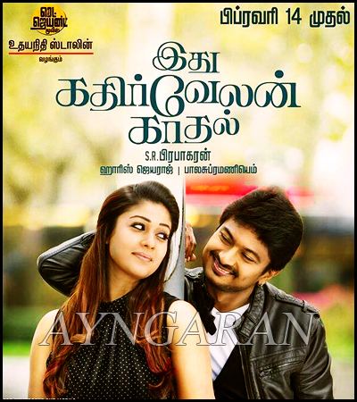 Ithu Kathirvelan Kadhal releasing on Valentine's day