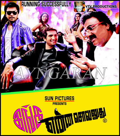 Enga Enna Solluthu - Running Successfully