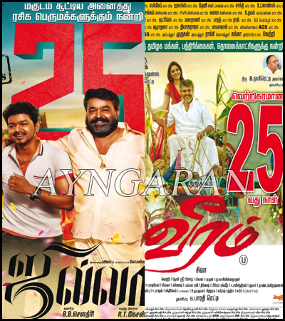 Jilla & Veeram successfully completed 25 days