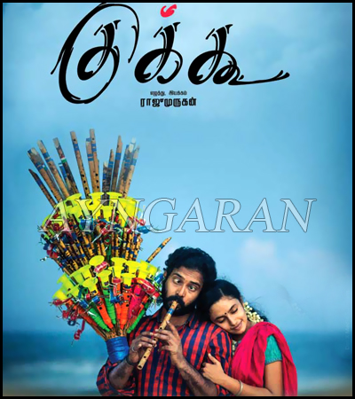 Raju Murugan's Cuckoo is a sensitive love story