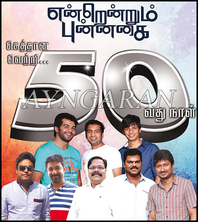 Endrendrum Punnagai Successfully completed 50 days