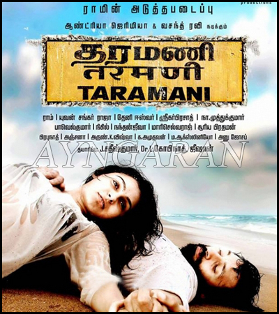 Kamal to launch 'Taramani' Single track today