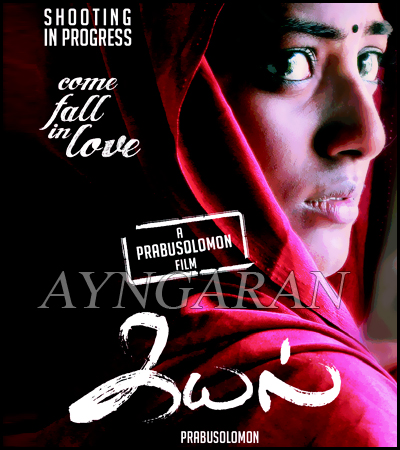Prabhu Solomon's 'KAYAL' movie first look