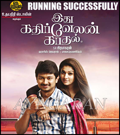Ithu Kathirvelan Kadhal receiving good response