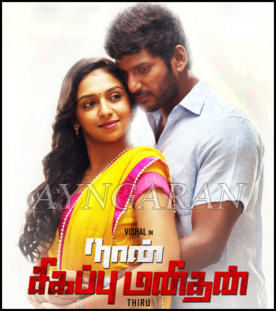 Naan sigappu Manithan First look teaser released