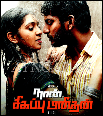 Naan Sigappu Manithan Audio on 5th March