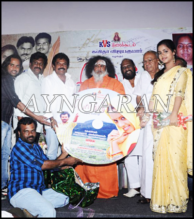 Pommi movie audio released