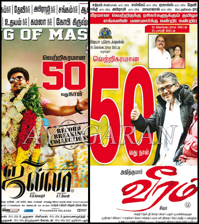 Jilla & Veeram successfully completed 50 days