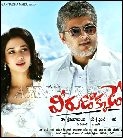 Ajith's 'Veeram' Telugu version releasing on 21st March