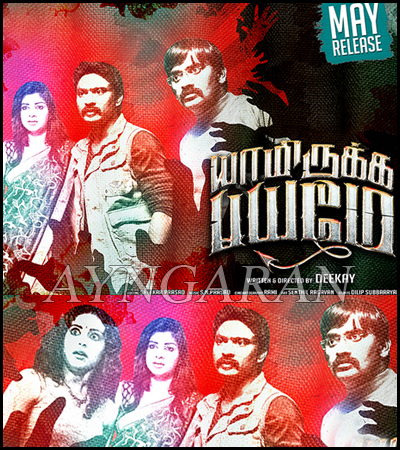 'Yaamirukka Bayamey' - a Thriller for this Summer