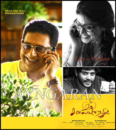 Prakash Raj's 'Un Samayal Arayil' First Look & Audio Release Date