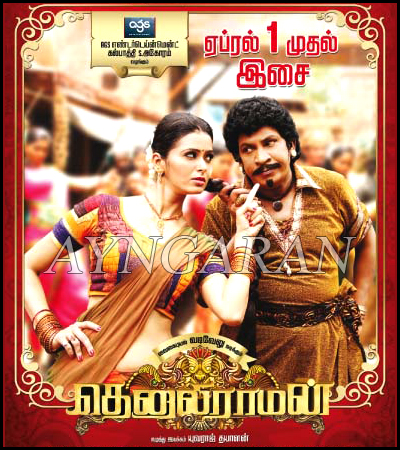 "Vadivelu's ""Thenaliraman"" audio on 1st April"